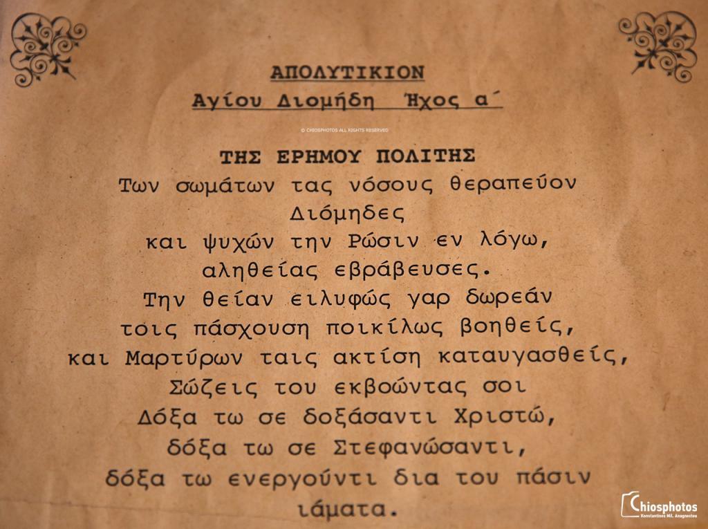 Απολυτίκιον Αγίου Διομήδη
