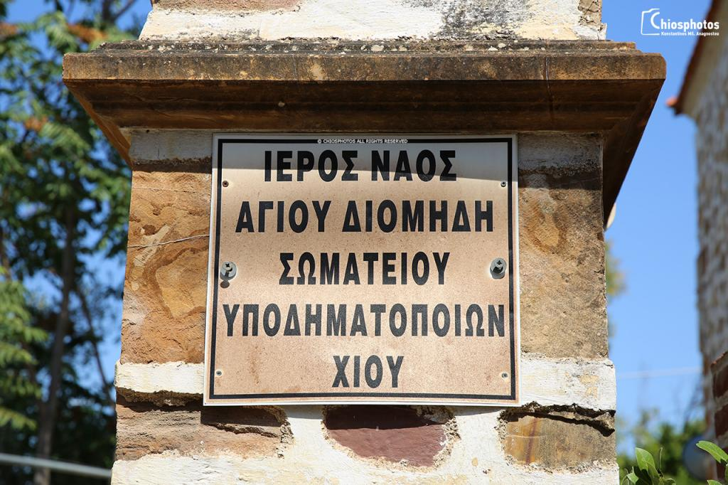 Άγιος Διομήδης Σωματείου Υποδηματοποιών Χίος