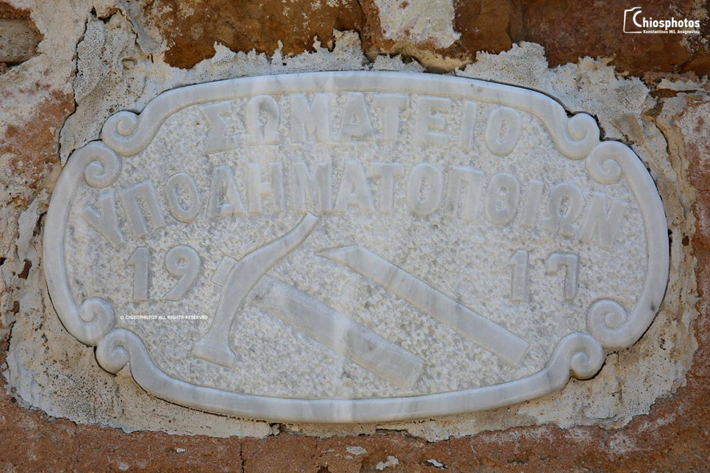 Άγιος Διομήδης Μαυροπαπουτσήδων Χίος