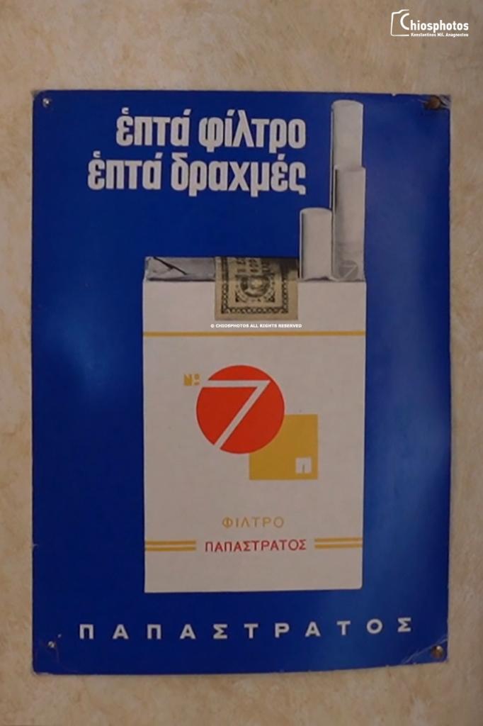 Λεπτόποδα Χίος